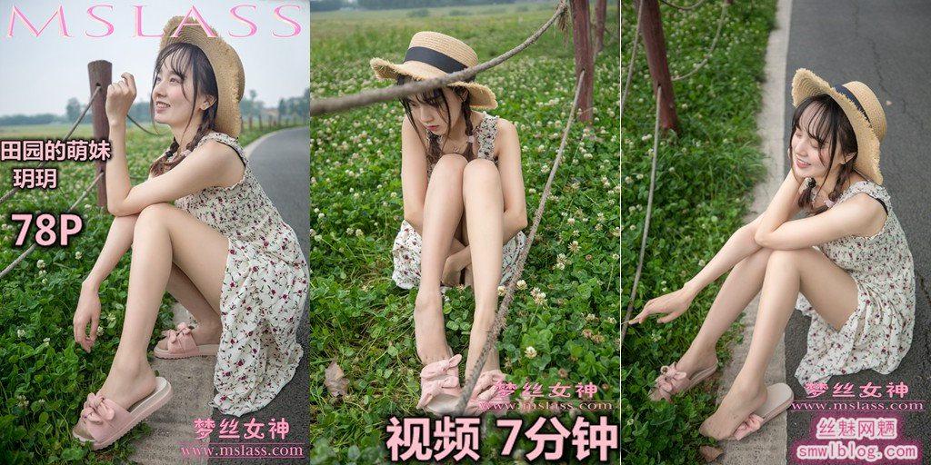 [MSLASS梦丝女神]2019.05.29 田园的凉拖丝袜 玥玥[1V/538M]